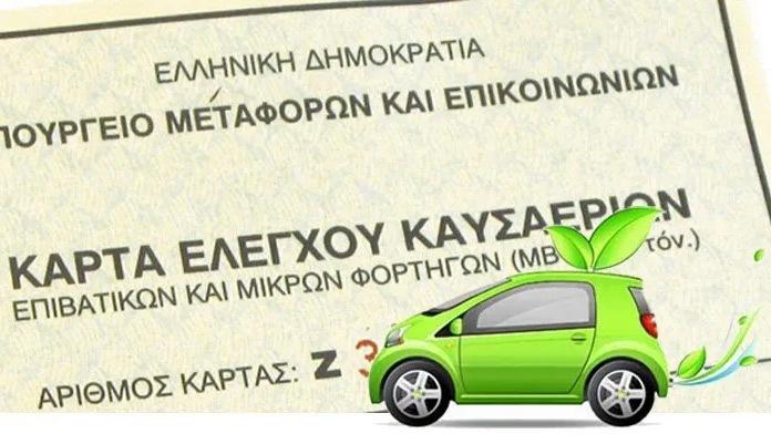 Προσφορές συνεργείου αυτοκινήτων,Φίλτρο Λαδιού,Μεγάλο Σέρβις Αυτοκινήτου,Σέρβις Αυτοκινήτου,τοπική βαφή αυτοκινήτου,ολική βαφή αυτοκινήτου,Κάρτα Καυσαερίων,Αυτοκίνητο Αντικατάστασης,Προσφορές συνεργείου